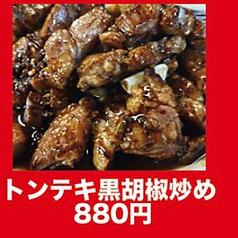 台湾料理 ニーハオのおすすめ料理1