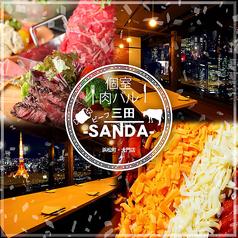 肉バル ビーフ三田 SANDA 浜松町・大門店の写真