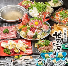 地魚屋 新川店イメージ