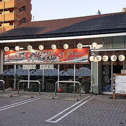 産直居酒屋浜焼太郎茅野駅前店