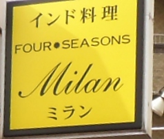 フォーシーズンミラン 六本松店の雰囲気3