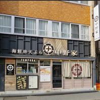 東中野駅すぐの串天ぷら専門店