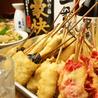 串かつでんがな 平塚店のおすすめポイント2