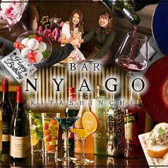 DININGBAR NYAGO KITASHINCHIの写真