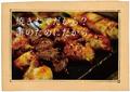 料理メニュー写真厳選鶏串5本盛