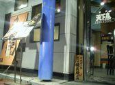 横浜天下鳥 烏丸五条店