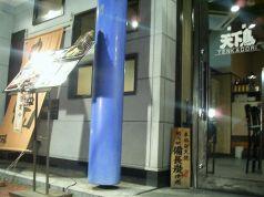横浜天下鳥 烏丸五条店の写真