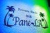 パネーラ Pane-LAのおすすめポイント1