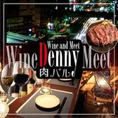 Denny WINE MEAT 吉祥寺南口店 吉祥寺のグルメ