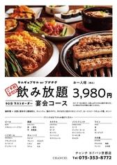 チャンチ 京都店のコース写真
