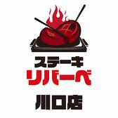 ステーキ リバーべ 川口店の雰囲気3
