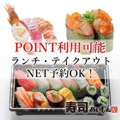 寿司めいじん 日出店の写真
