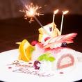 お誕生日・記念日に♪主役を華やかに祝うプレートは1,500円(税込)、ケーキは3,000円(税込)にて承っております♪