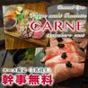 池袋肉バル CARNE カルネ 池袋東口店のおすすめポイント2