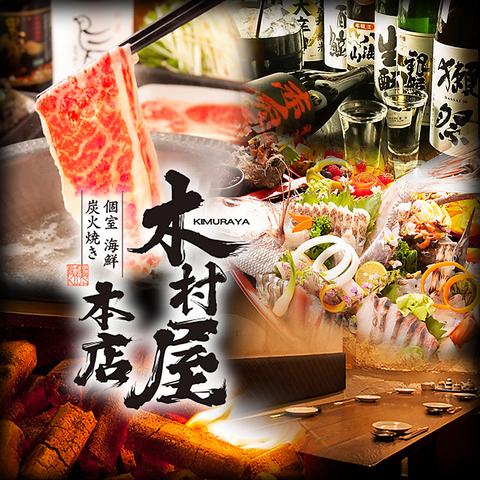 個室/飲み会/鮮魚/食べ放題/飲み放題/歓迎会/しゃぶしゃぶ/GoToEatポイント使えます♪