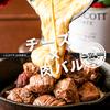 肉バル&チーズ しゃぶステ 日本橋店