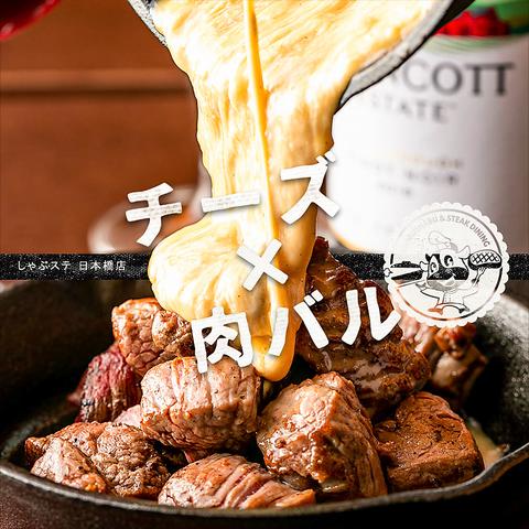 """""""肉バル&チーズ しゃぶステ 日本橋店"""""""