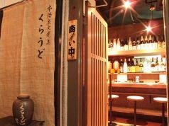 くらうど 神戸三宮店の写真