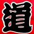 居酒屋 道 茅ヶ崎元町本店のロゴ