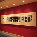 大関霧島(現陸奥親方)が構える部屋【陸奥部屋】の板番付や、店内には随所に相撲アイテムがアクセントに。