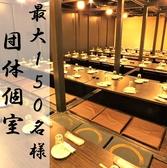 2名様~最大150名様までの大小様々な完全個室を用意!海鮮・食べ放題・3時間飲み放題・梅田・完全個室