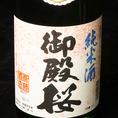 御殿桜 【純米酒】