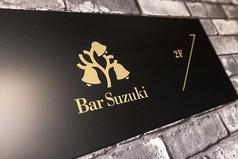 Bar Suzuki バースズキの写真