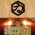 個室居酒屋 くゐな 豊橋駅店の雰囲気1
