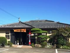 中華屋 Jan ジャン 恒久本店の写真