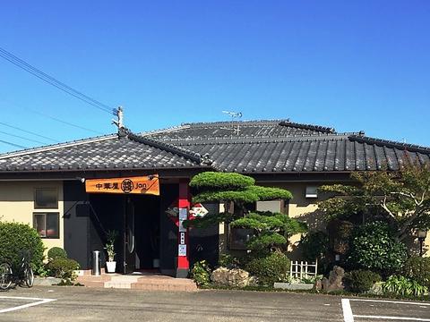 中華屋 Jan ジャン 恒久本店