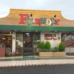 フレンドリー 築地橋店の写真