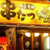 串たつ 名古屋駅本店の雰囲気3