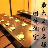 20名様個室・海鮮・食べ放題・3時間飲み放題・梅田・完全個室