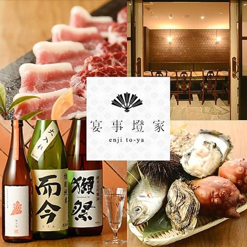 国分町に佇む本格和食が楽しめる個室居酒屋でいつもより、贅沢にお食事を・・・♪