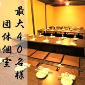 40名様個室・海鮮・食べ放題・3時間飲み放題・梅田・完全個室