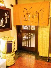 居酒屋 道 札幌