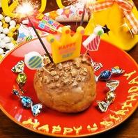 誕生日・記念日・歓送迎会…サプライズ!