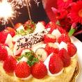 お誕生日や記念日にはとっても可愛いホールケーキをご用意させていただきます♪お誕生日や記念日にはとっても可愛い特製ホールケーキをご用意させていただきます♪サプライズ演出などなど気さくなスタッフに何でもご相談下さい♪大切な一日を木村屋本店 東陽町駅前で是非お過ごしください☆【東陽町 個室 飲み放題】