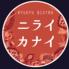 ニライカナイのロゴ