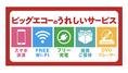【カラオケ 大船】無料WiFi、携帯充電器貸し出し、DVD,ブルーレイプレーヤー貸し出しサービスご用意御座います。迫力の2画面での映画、ライブ鑑賞は圧巻!(要事前予約)