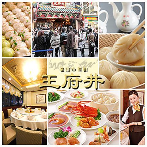 数々のメディアで紹介されている中華街で有名な【王府井】が遂にレストランでNEWOPEN