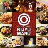 にじゅうまる NIJYU-MARU 千葉駅前店の写真