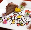 ◆誕生日×記念日◆皆様の誕生日や記念日はトトロにおまかせください♪お店からはドルチェサービス♪大切な記念日だからこそ思い出に残るサービスをさせて頂きます♪