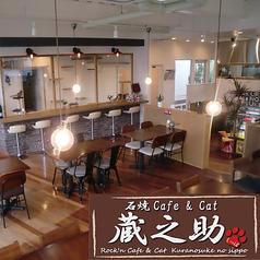 石焼Cafe&Cat 蔵之助のしっぽ
