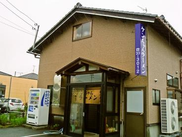 ケンちゃんラーメン 本店の雰囲気1