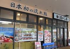 沼津魚がし鮨 流れ鮨 大井松田店の写真