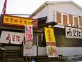 いらっしゃいませ!「希望軒 新三田店」です!
