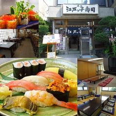 成田 江戸ッ子寿司 参道本店