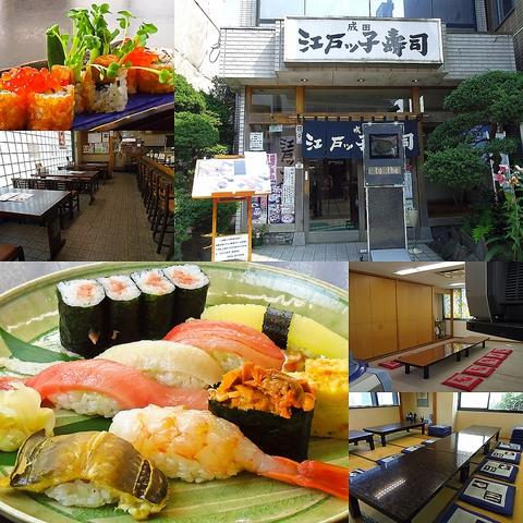 成田江戸ッ子寿司参道本店