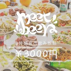 ミートピア meat peer 新宿店